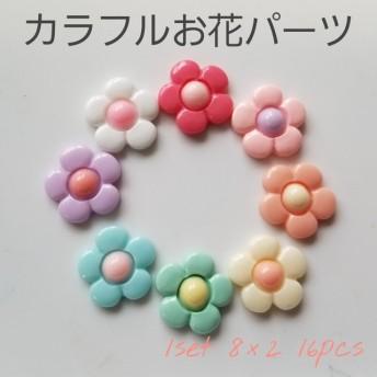 【129】カラフル お花パーツ カボション8×2 16pcs