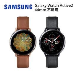 Samsung Galaxy Watch Active 2 (R820) 智慧手錶 (不鏽鋼/44mm)