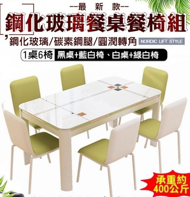 23059/60-237柚柚的店鋼化玻璃餐桌椅組合一桌六椅 小戶型現代 簡約6人桌 吃飯桌子 餐