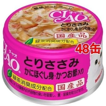 いなば チャオ とりささみ かにほぐし身・かつお節入り ( 85g48缶セット )/ チャオシリーズ(CIAO)