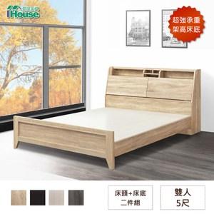 IHouse 長島插座床頭+田園風床底 二件組 雙人5尺