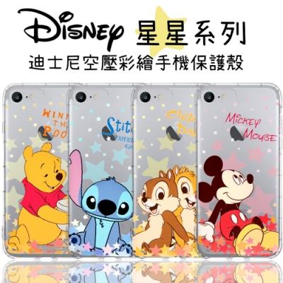 【迪士尼】iPhone 7 / 8 (4.7吋) 星星系列 防摔氣墊空壓保護套