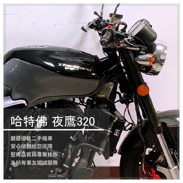 【映象車業】哈特佛 夜鷹 320