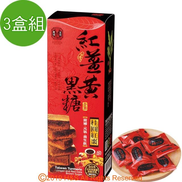 【豐滿生技】紅薑黃黑糖禮盒(桂圓紅棗)(180g)3盒組