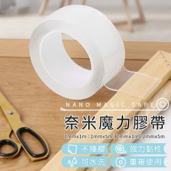 捕夢網-奈米無痕魔力膠帶 雙面膠帶 隨手貼 壁貼 強力膠帶 防水膠帶 透明萬用貼 不留殘膠壓克力
