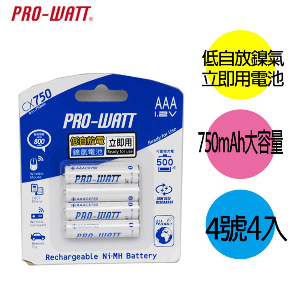 PRO-WATT 華志 4號 750mAh立即用充電池 4入