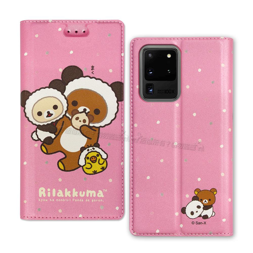 日本授權正版 拉拉熊 三星 Samsung Galaxy S20 Ultra 金沙彩繪磁力皮套(熊貓粉)