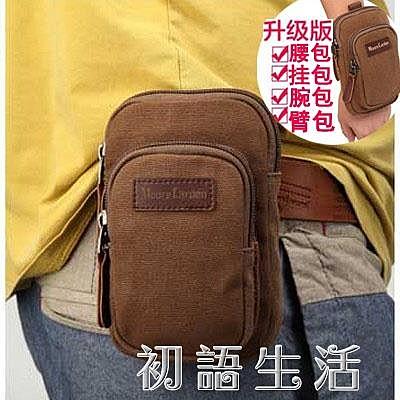 手機包男跑步腕包多功能帆布掛包臂包腰帶包男士穿皮帶腰包手機袋 初語生活