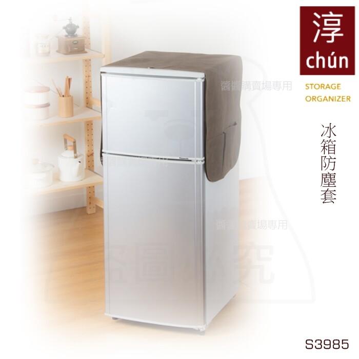 冰箱防塵套 冰箱防污套 s3985