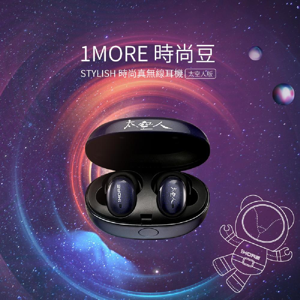 【1MORE】Stylish 真無線藍牙耳機 - 太空人版
