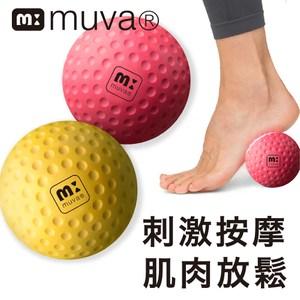 【muva】舒筋雙享球~舒緩痠痛 (一組兩顆)