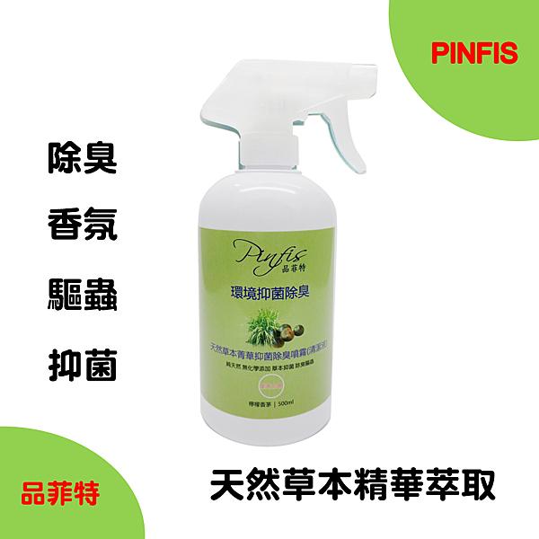 品菲特PINFIS 天然草本菁華除臭香氛抑菌清潔液