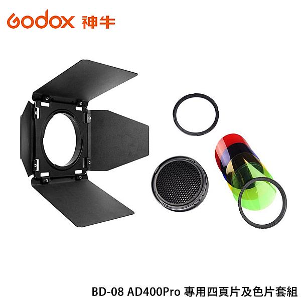 黑熊館 Godox 神牛 BD-08 AD400Pro 專用四頁片及色片套組 創意光效 光源控制 BD08
