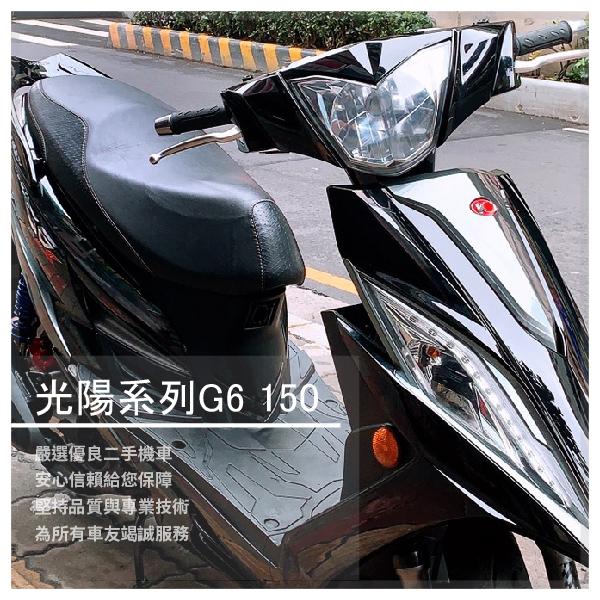 【映象車業】光陽系列 G6 150 雙碟版