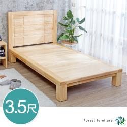 Boden-森林家具 維爾3.5尺單人全實木床架(床頭片+床底)(不含床墊)
