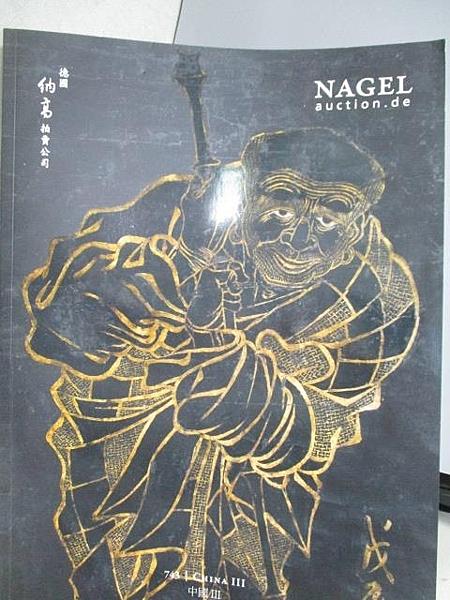 【書寶二手書T6/收藏_JPR】NAGEL(743)中國III_2016/12/9-10