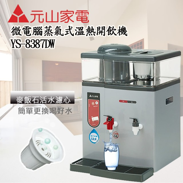 【元山】溫控感應溫熱開飲機(YS-8387DW)