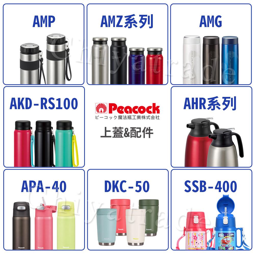 【日本孔雀Peacock】上蓋配件-AMZ系列/AMP/AMJ-R/AMG/AKD-RS100/AHR系列/APA-40/DKC-50/SSB-400