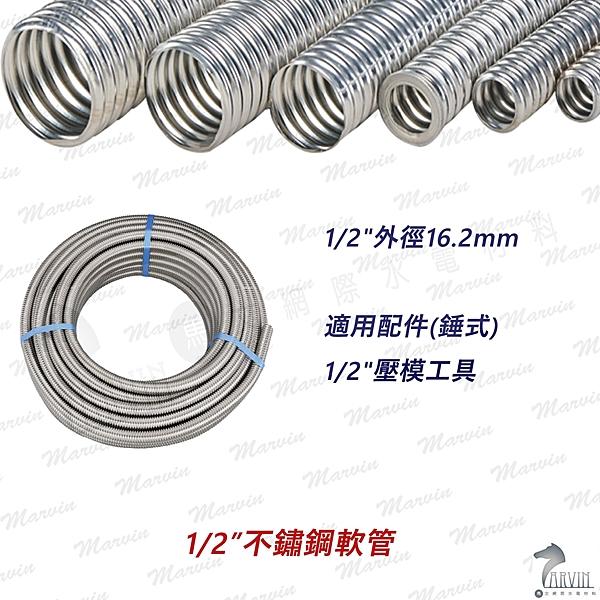 #304不鏽鋼螺紋管(浪管) 4分 20米 無皮裸管 太陽能/熱水用 錘式