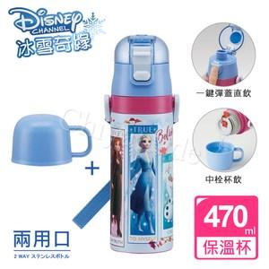 【迪士尼Disney】冰雪奇緣 不鏽鋼保冷保溫杯470ML-兩用型飲口