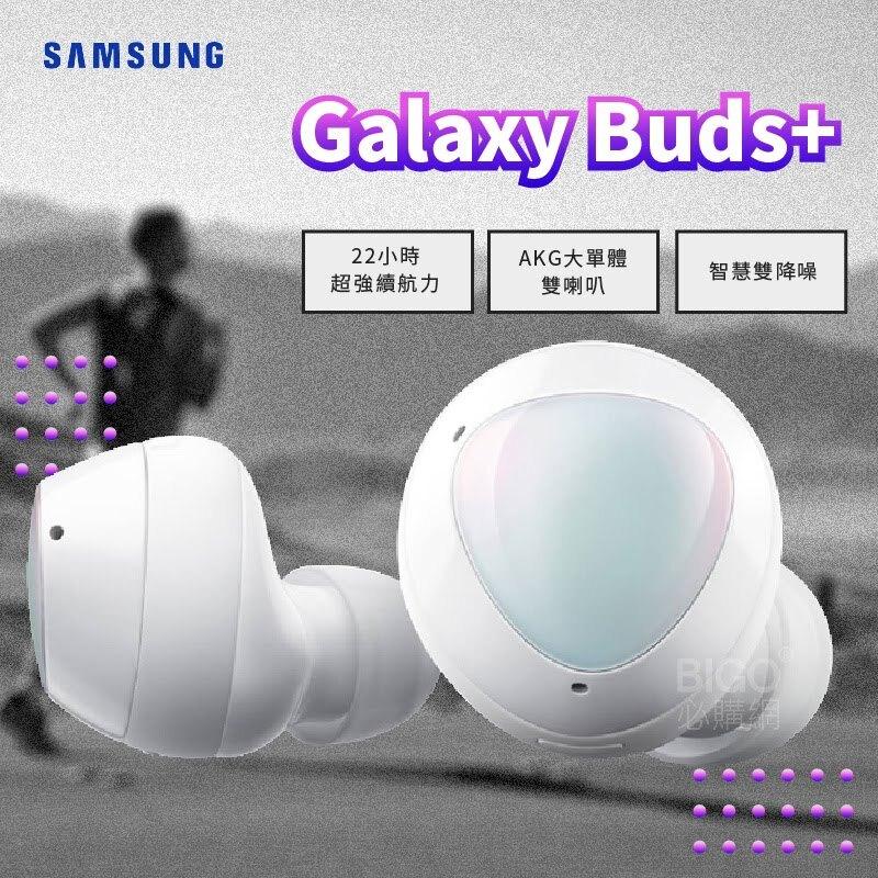 耳機嚴選|SAMSUNG Galaxy Buds+ 藍芽耳機 智慧穿戴 無線耳機 降噪耳機 無線充電耳機 隨身充電盒