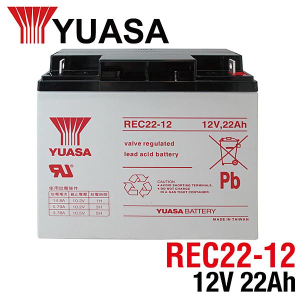 YUASA湯淺REC22-12