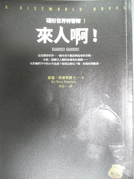 【書寶二手書T6/一般小說_C6S】碟形世界特警隊1-來人啊_泰瑞‧普萊契爵士