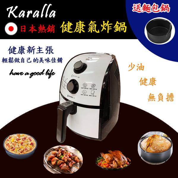 【Karalla】日本熱銷 2.5升 快速健康氣炸鍋【尚好購】
