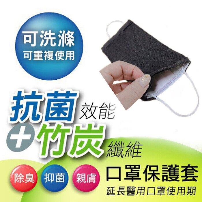 口罩套   台灣製造-竹炭纖維口罩套*1包(一包3入)  現貨!!