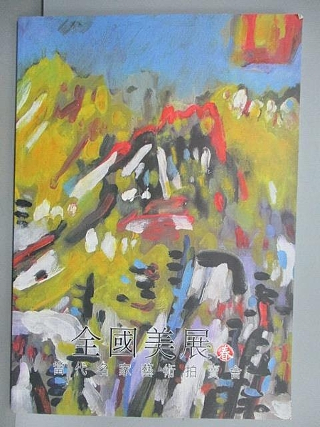 【書寶二手書T6/收藏_E31】全國美展(45)當代名家藝術拍賣會_新屋藝術(春)