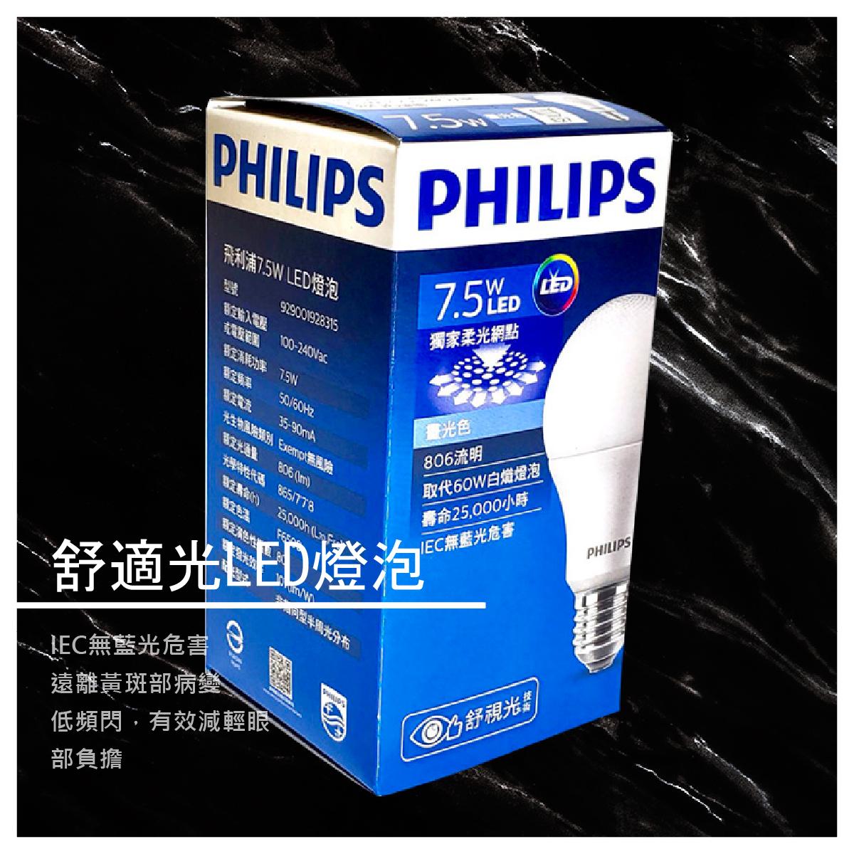 【明耀衛浴廚具精品】飛利浦舒適光LED燈泡 7.5W  此商品不在燈泡系列活動中~