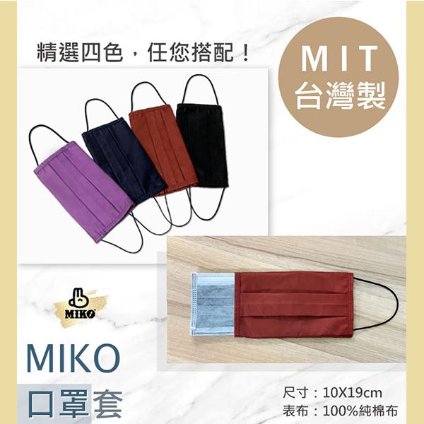 miko口罩套/鬆緊帶口罩套/純棉口罩套/素色口罩套