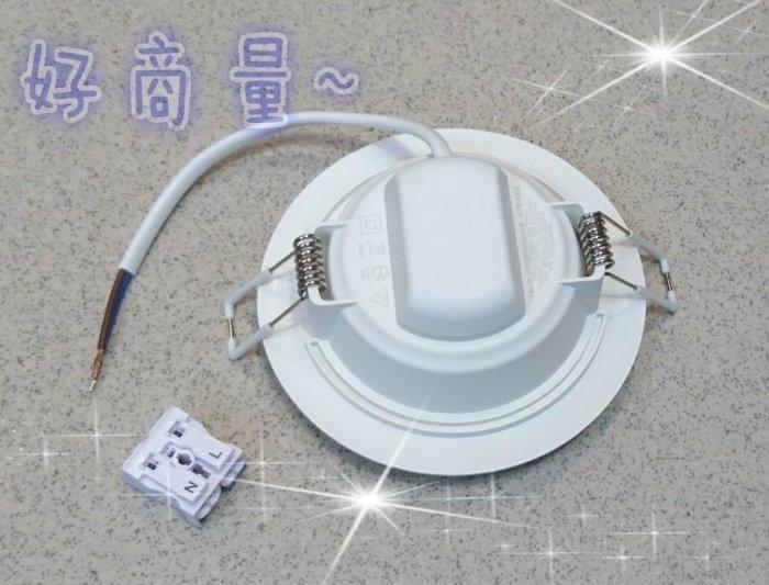 好商量~PHILIPS 飛利浦 LED 20W 崁燈 含稅 DN020B 白光/黃光/自然光 17.5cm 舒適光