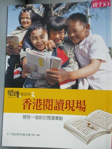 【書寶二手書T4/親子_FQQ】閱讀動起來2-香港閱讀現場_天下教育基金會