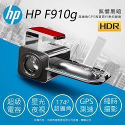 HP 惠普 F910g 超廣角GPS高畫質行車紀錄器
