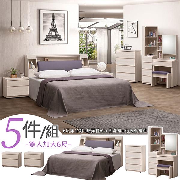 YoStyle 莉絲臥室五件組-雙人加大6尺 雙人床 床組 房間組 床頭櫃 化妝桌椅 四斗櫃 專人配送