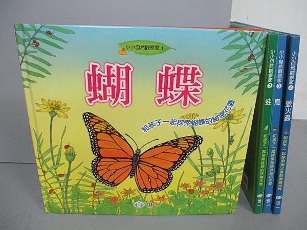 【書寶二手書T6/少年童書_ET1】小小自然觀察家-蝴蝶_蛙_鳥_螢火蟲_共4本合售