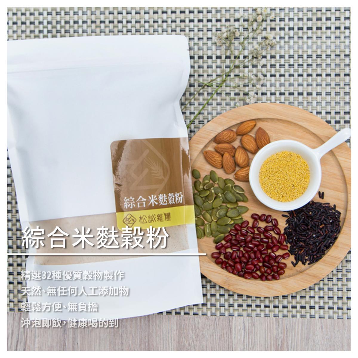 【松誠雜糧】綜合米麩穀粉/400g