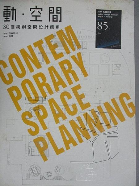 【書寶二手書T6/設計_EQX】動空間:30個獨創空間設計應用_西森陸雄,  謝晴