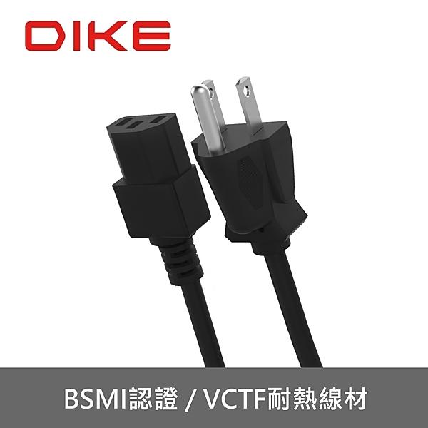 DIKE DLP100 1.8M 安全大功率 電腦主機電源線[富廉網]