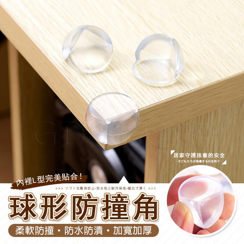 球型防撞角 透明防護角 防護貼片 3m黏膠不脫落 護角套 球形防撞 保護邊角 直角包覆 加寬加厚