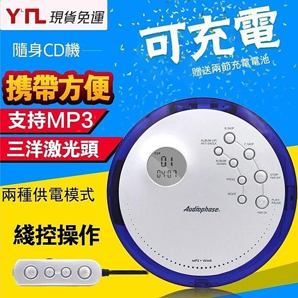 隨身CD機MP3美國Audiologic便攜式隨身聽CD播放機支援英語光盤螢幕顯示CD機 【快速出貨】