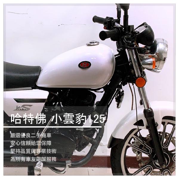 【映象車業】哈特佛 小雲豹 125