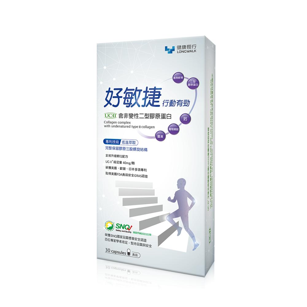 好敏捷 UC-II 非變性二型膠原蛋白四盒組加贈優倍鈣(30包,價值$1000)一盒 榮獲SNQ國家品質標章【健康長行】