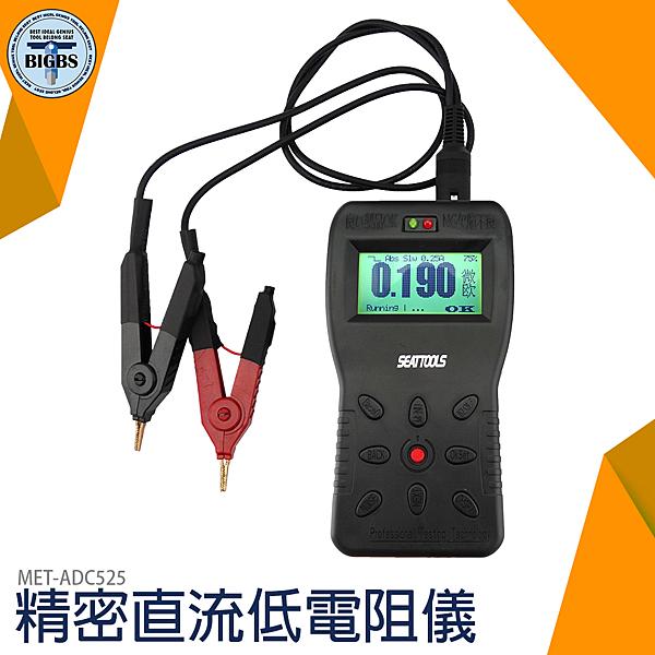 利器五金 精密直流低電阻測試儀 微歐表 毫歐表 精密直流低電阻測試儀 微歐姆計 ADC525