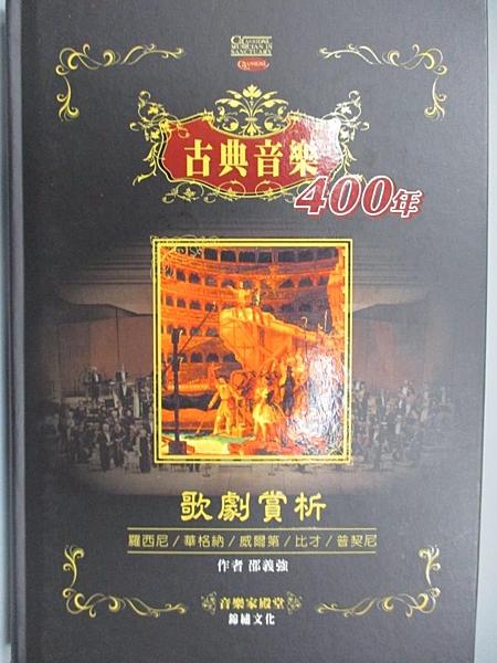 【書寶二手書T7/藝術_CDZ】古典音樂400年-歌劇賞析