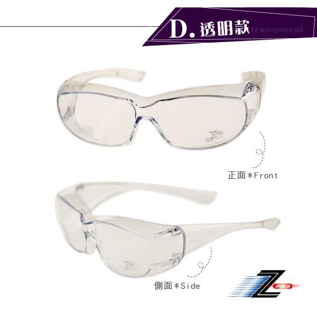 【視鼎Z-POLS專業防霧設計】舒適抗UV400紫外線運動包覆太陽眼鏡