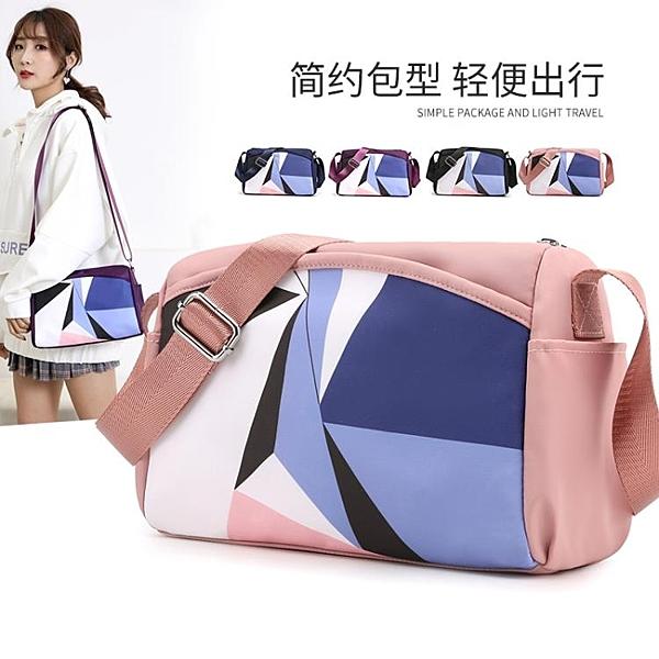 新品輕便單肩小包防水牛津布斜背包女包時尚拼接風尼龍布包 - 風尚3C