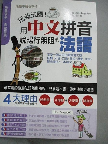 【書寶二手書T5/語言學習_FVE】玩遍法國!用中文拼音說暢行無阻的法語_崔冬梅