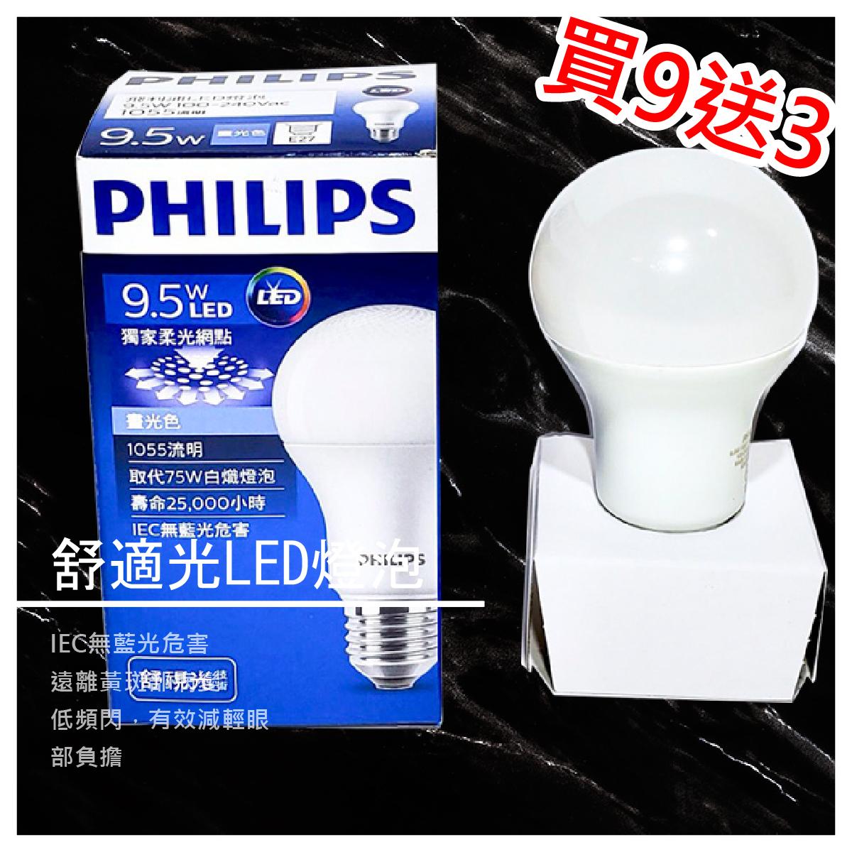 【明耀衛浴廚具精品】飛利浦舒適光LED燈泡 9.5W 燈泡系列任選買9送3優惠中~